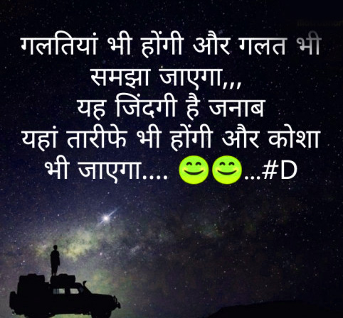 Shayari Wallpaper 16