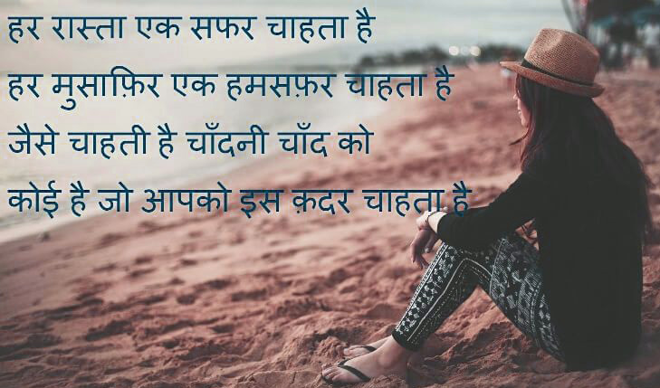 Shayari Wallpaper 2