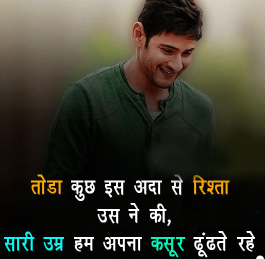 Shayari Wallpaper 21