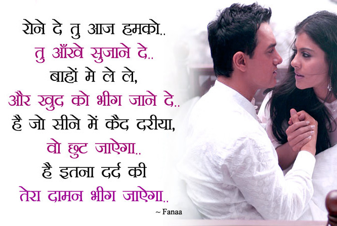 Shayari Wallpaper 22