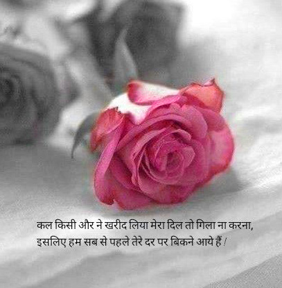 Shayari Wallpaper 23