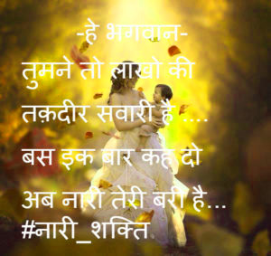 Shayari Wallpaper 26
