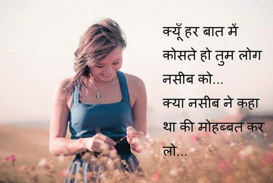 Shayari Wallpaper 30