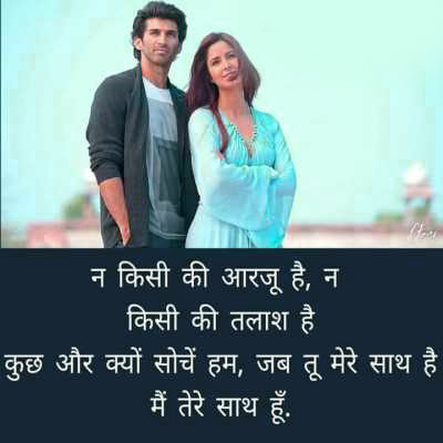 Shayari Wallpaper 31