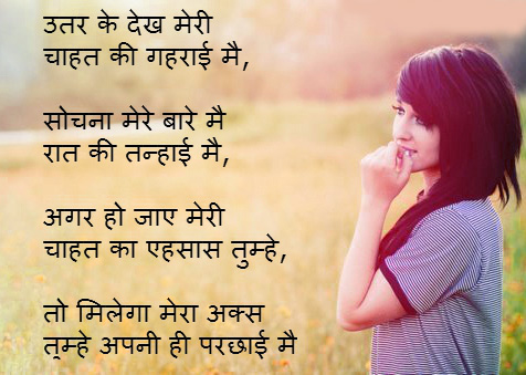 Shayari Wallpaper 34