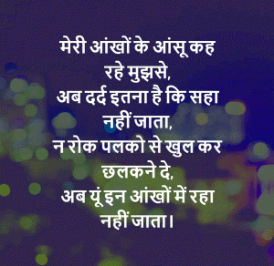 Shayari Wallpaper 36