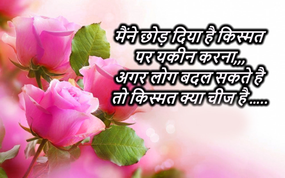 Shayari Wallpaper 37