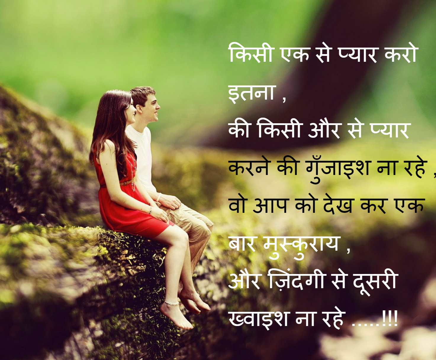 Shayari Wallpaper 48