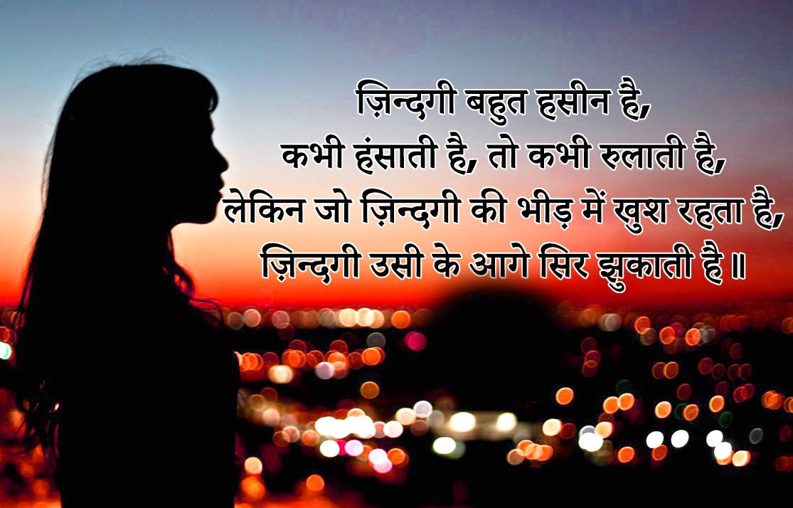 Shayari Wallpaper 50