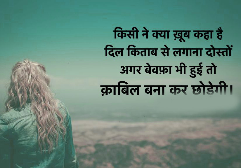 Shayari Wallpaper 53
