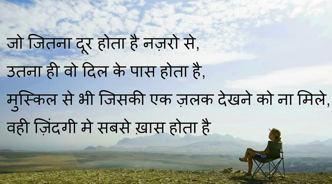 Shayari Wallpaper 55