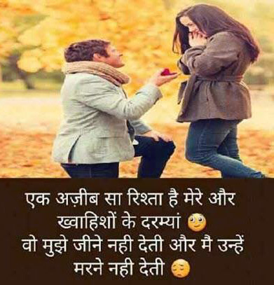 Shayari Wallpaper 56