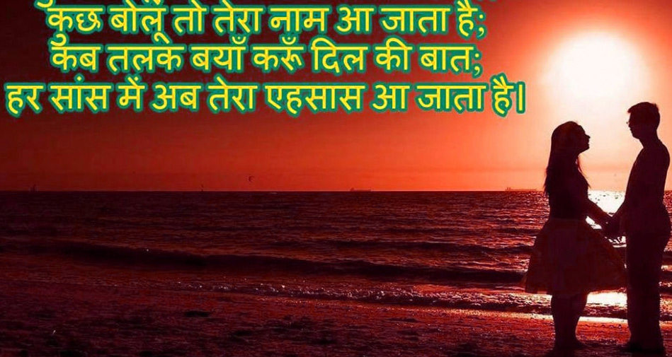 Shayari Wallpaper 57
