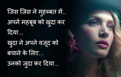 Shayari Wallpaper 59
