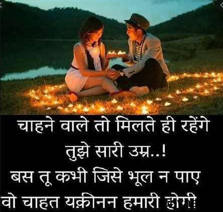 Shayari Wallpaper 61