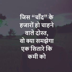 Shayari Wallpaper 62