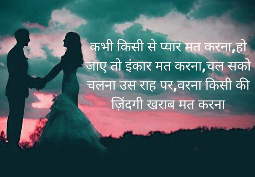 Shayari Wallpaper 63
