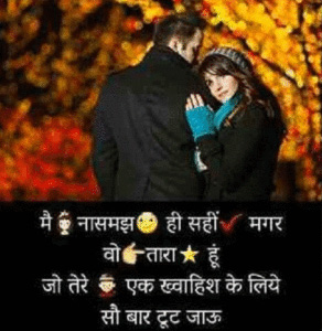 Shayari Wallpaper 64
