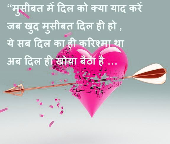 Shayari Wallpaper 65