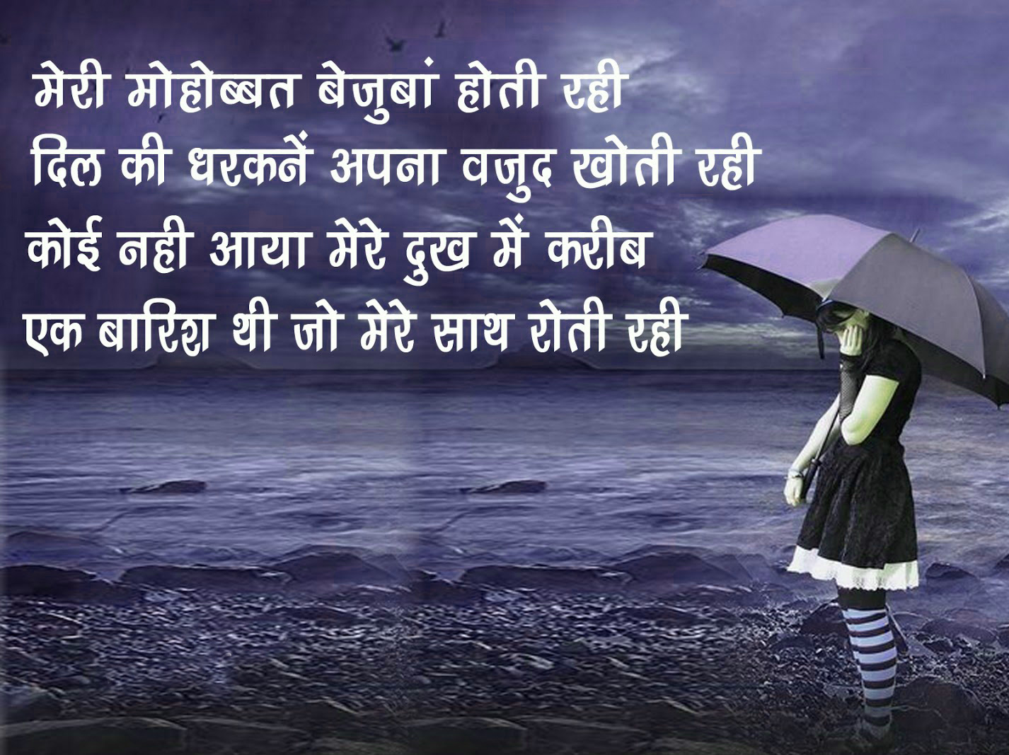 Shayari Wallpaper 72