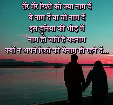 Shayari Wallpaper 73