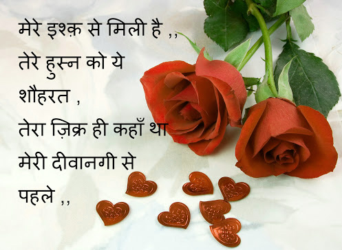 Shayari Wallpaper 76