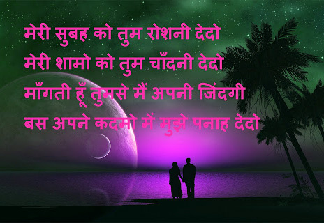 Shayari Wallpaper 77