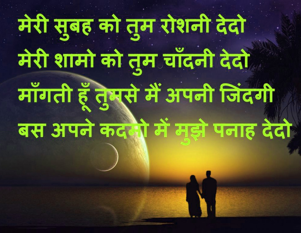 Shayari Wallpaper 78