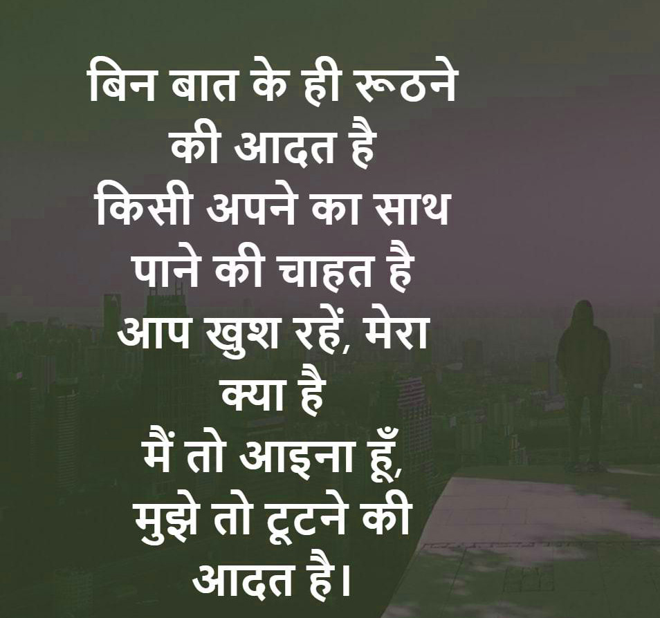 Shayari Wallpaper 81