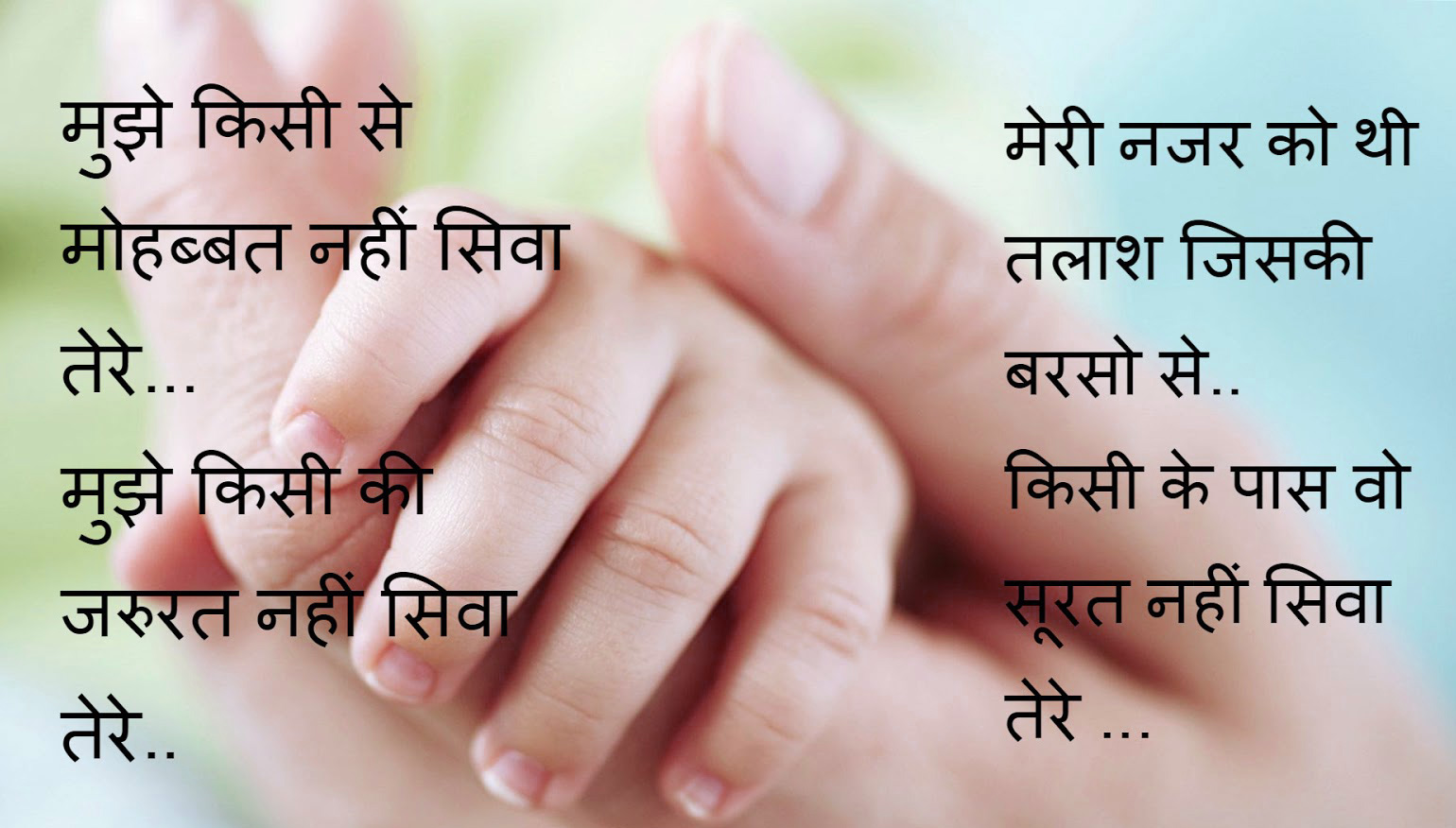 Shayari Wallpaper 9