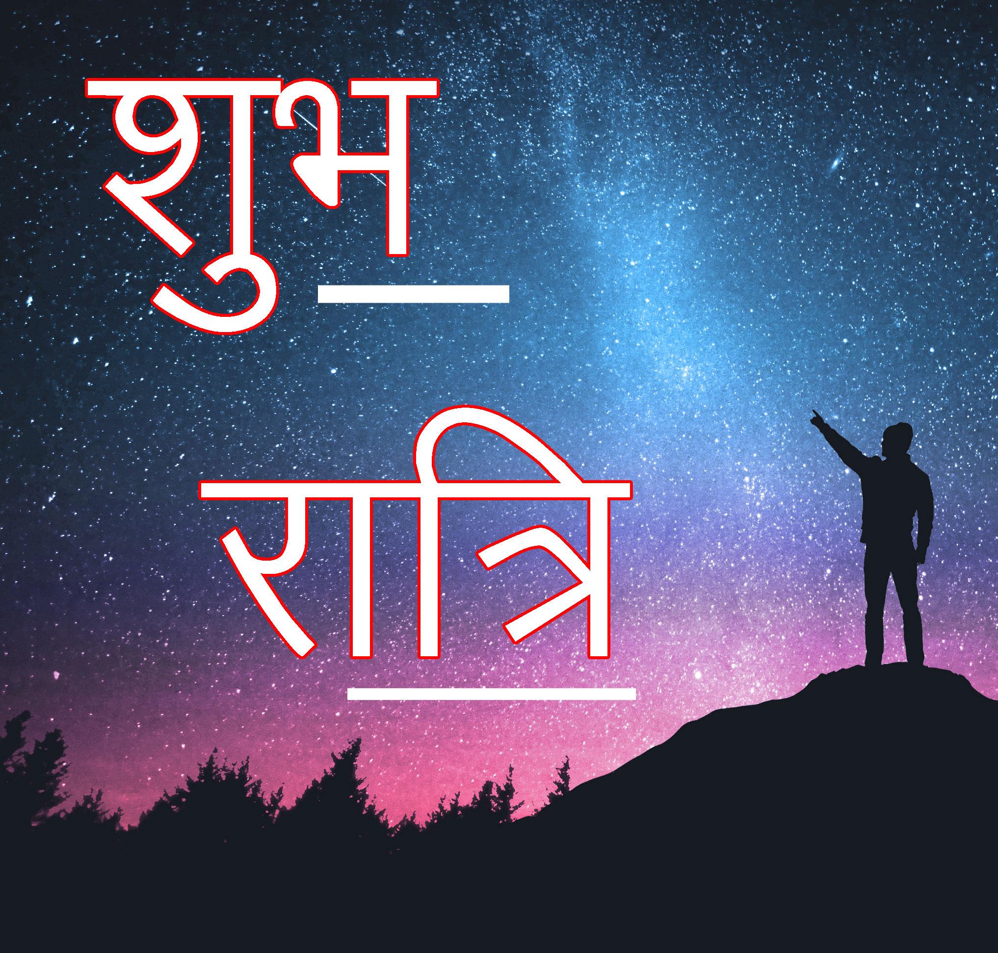 Shubh Ratri Wallpaper 15