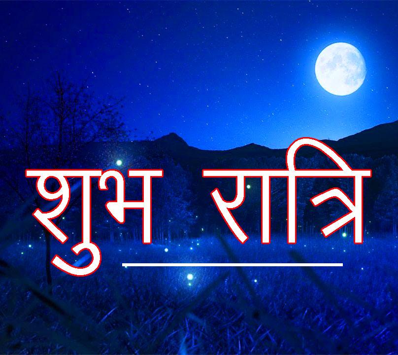 Shubh Ratri Wallpaper 16