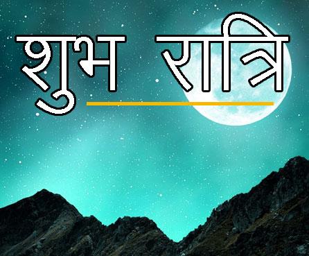 Shubh Ratri Wallpaper 23