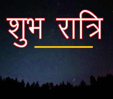 Shubh Ratri Wallpaper 28