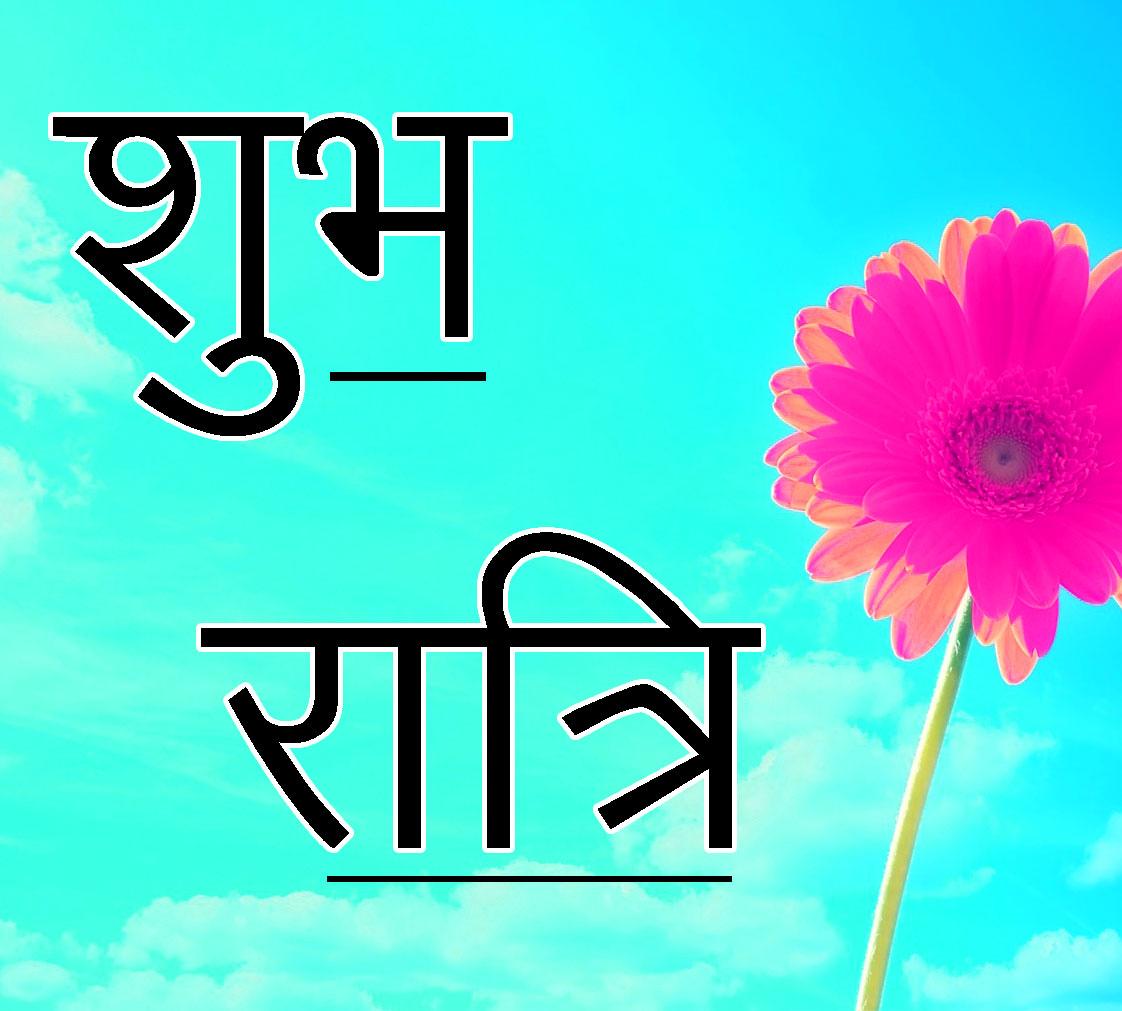 Shubh Ratri Wallpaper 33