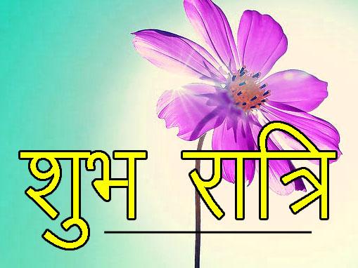 Shubh Ratri Wallpaper 35