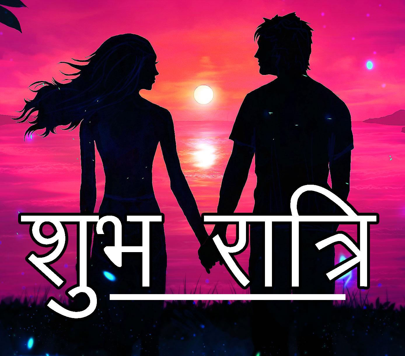 Shubh Ratri Wallpaper 41