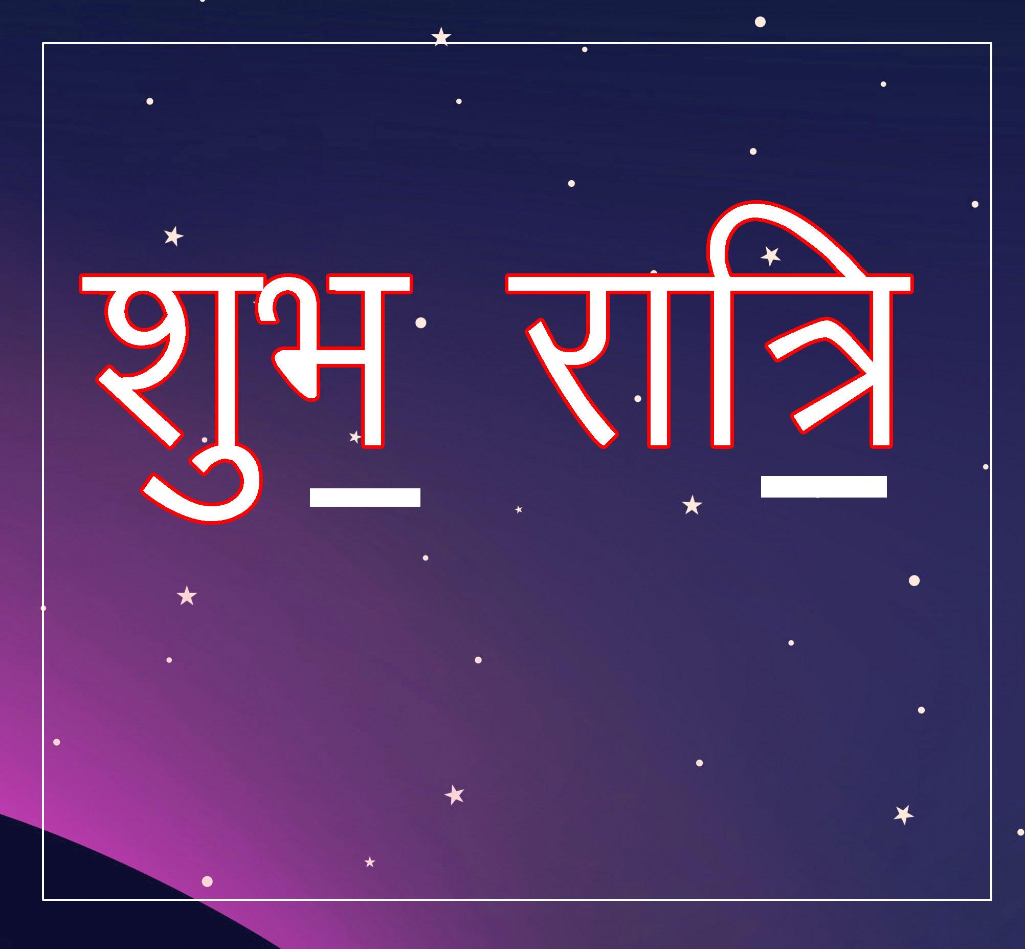 Shubh Ratri Wallpaper 42