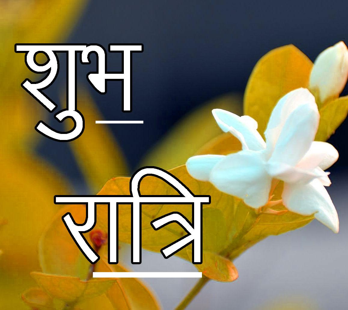 Shubh Ratri Wallpaper 47