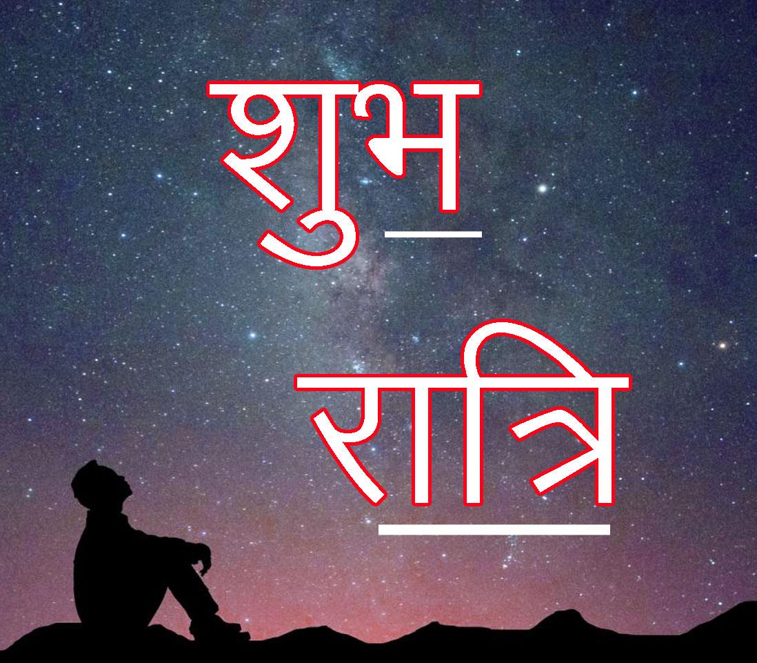Shubh Ratri Wallpaper 49