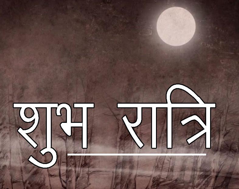 Shubh Ratri Wallpaper 55