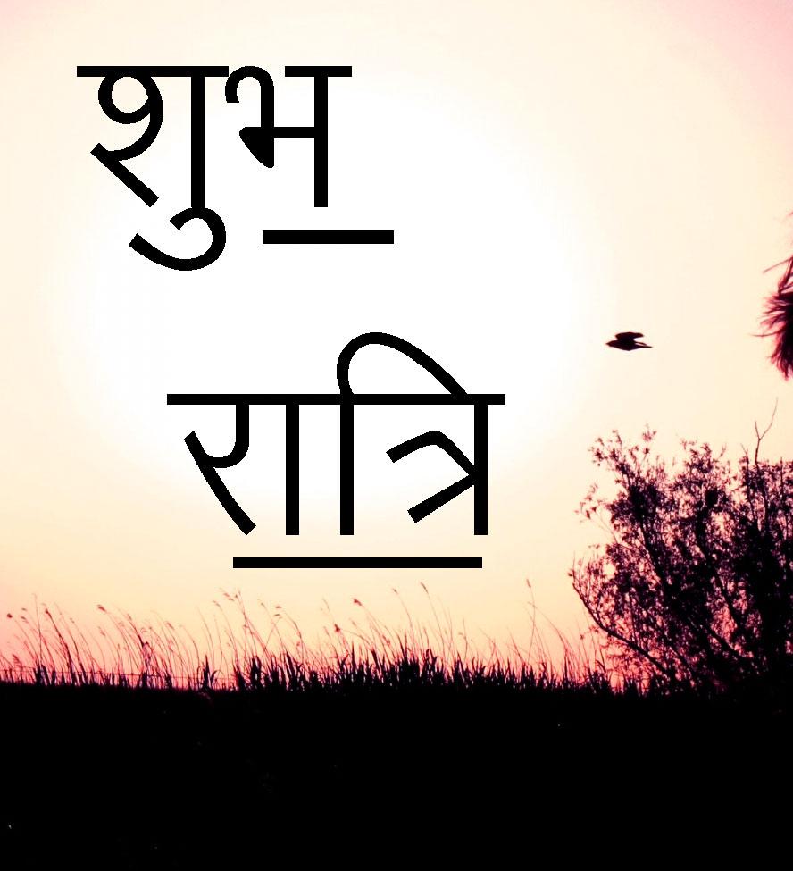 Shubh Ratri Wallpaper 59