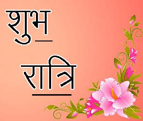 Shubh Ratri Wallpaper 64