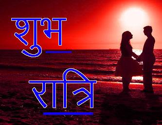 Shubh Ratri Wallpaper 69