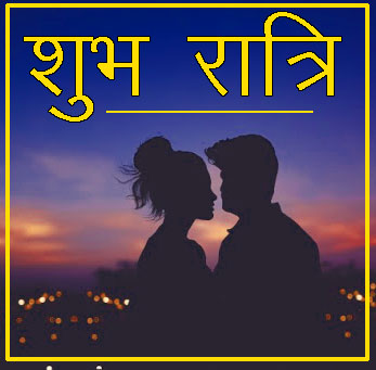 Shubh Ratri Wallpaper 70
