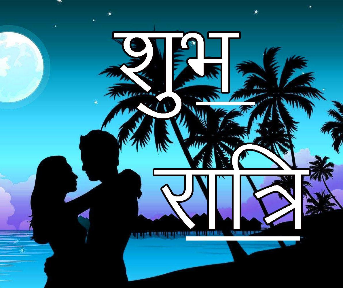 Shubh Ratri Wallpaper 80