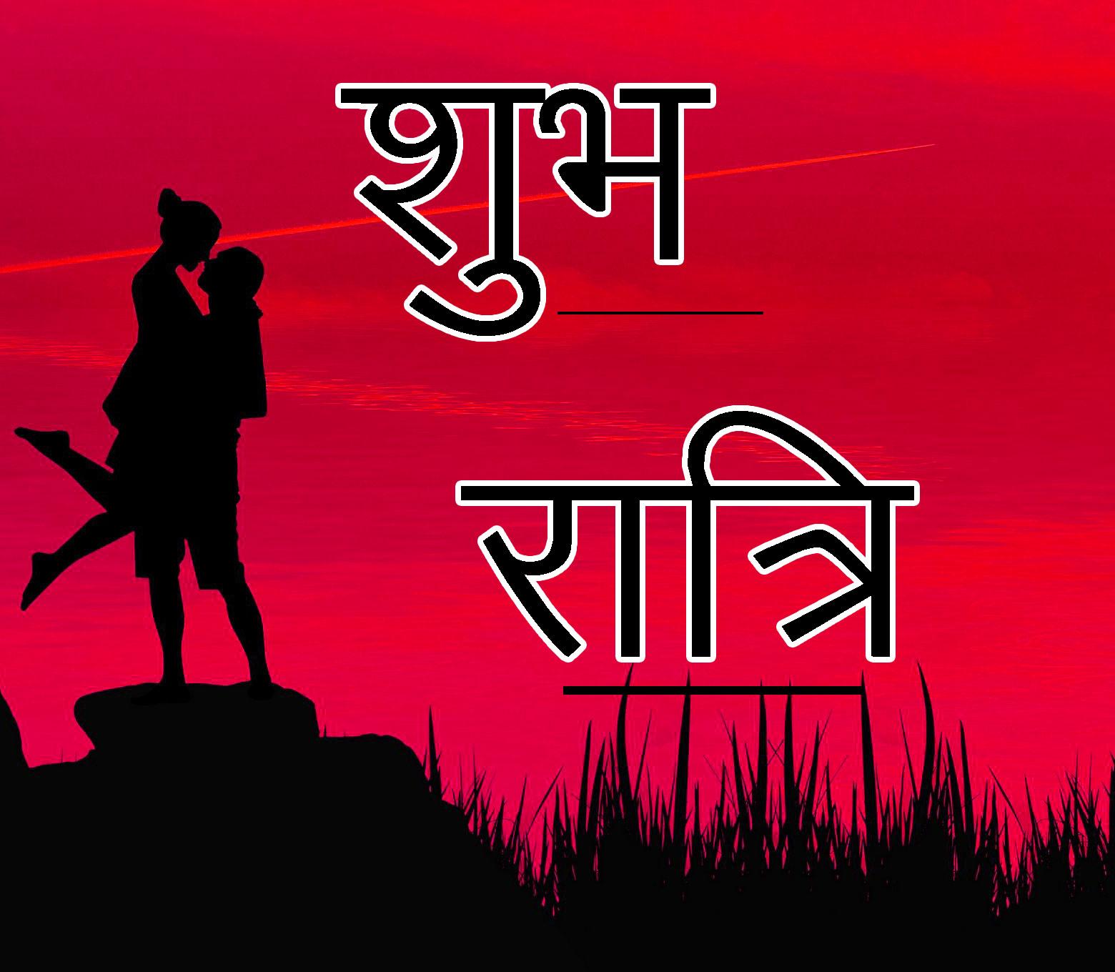 Shubh Ratri Wallpaper 81