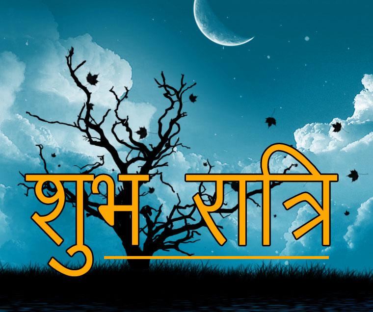 Shubh Ratri Wallpaper 89