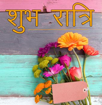 Shubh Ratri Wallpaper 90