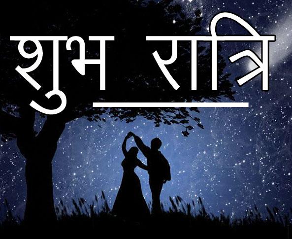 Subh Ratri 1